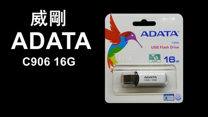 【喬尚拍賣】威剛 ADATA 16G 隨身碟