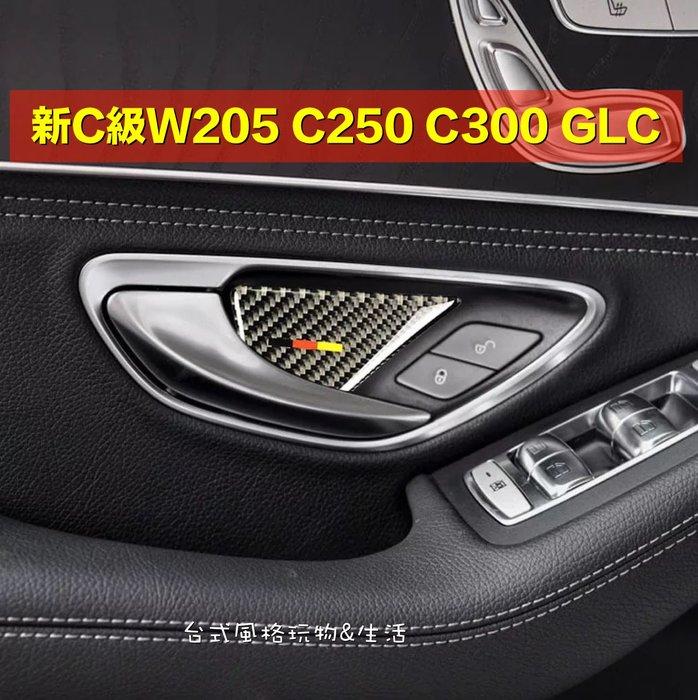 賓士碳纖維C級車門內把手裝飾 W205 C200 C300 GLC防刮保護