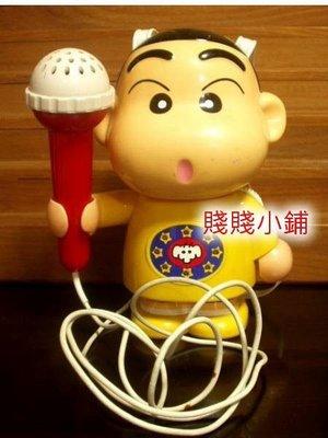 日本帶回之蠟筆小新1993年卡拉OK人偶組 [ made in JAPAN ] 值得收藏