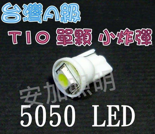 光展 台灣A級 T10 單顆 5050 3晶 LED 終極爆亮型 成品 小燈 室內燈 牌照燈 T10 小燈