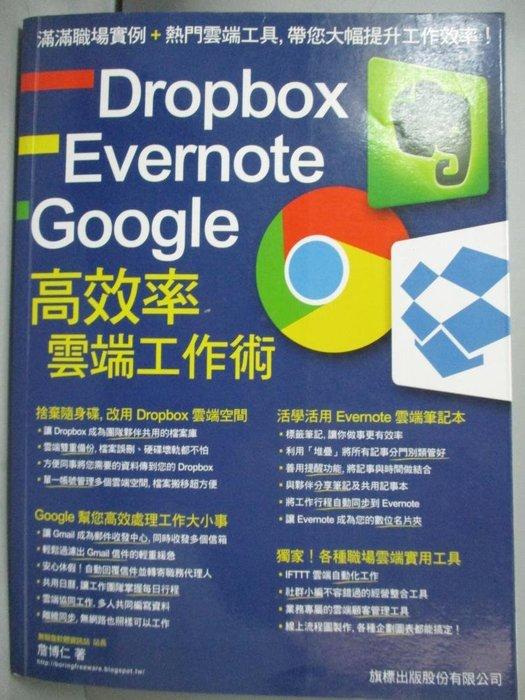 【書寶二手書T5/電腦_YHU】Dropbox‧Evernote‧Google 高效率雲端工作術_詹博仁