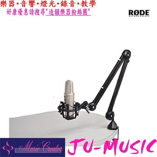 造韻樂器音響- JU-MUSIC - 澳大利亞 RODE PSA1 電容式 麥克風 怪手架 另有 Superlux
