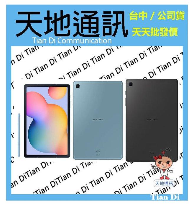 《天地通訊》SAMSUNG Galaxy Tab S6 Lite LTE 4G/64G 10.4吋 P615  全新供應