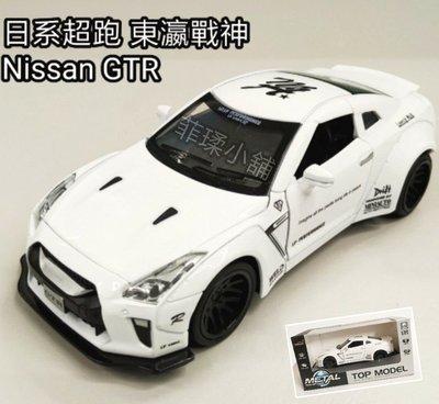 『現貨』日系超跑 東瀛戰神 Nissan GTR 1:32 仿真合金模型車/聲光回力 盒裝