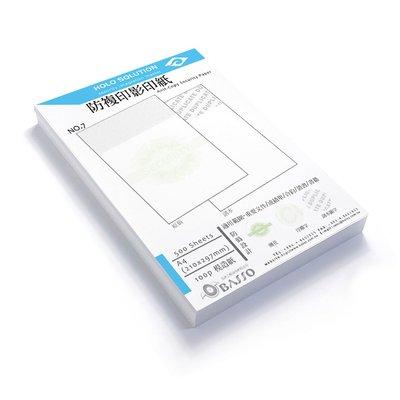 防複印紙   防偽A4影印紙   報告書用紙   合約紙【含複印顯字效果】【防偽團花】【No.7】【500張】
