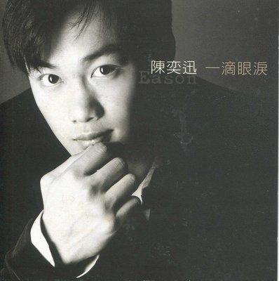 陳奕迅  一滴眼淚《首張國語專輯》正版二手 宣傳版
