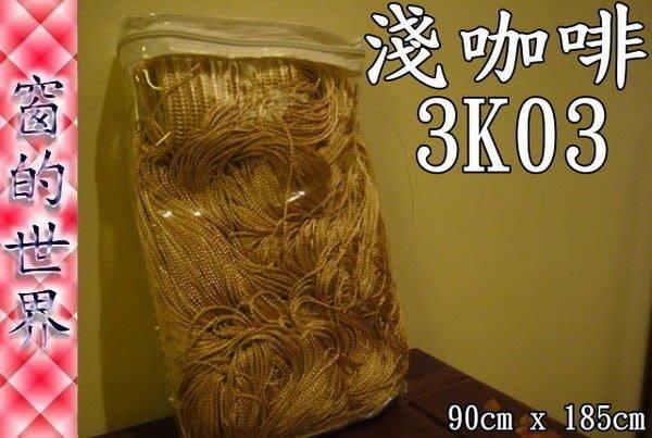 【窗的世界】 20年專業製作達人,線簾窗簾區,超熱賣3K03咖啡金色,售完為止