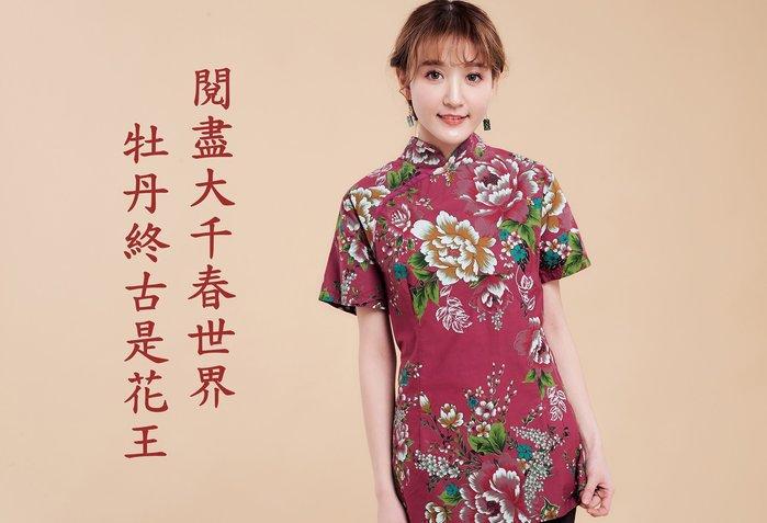 !!((臺灣藍Anewei))客家花布淡紅旗袍上衣/唐裝~SML~另有藍色與秋香色
