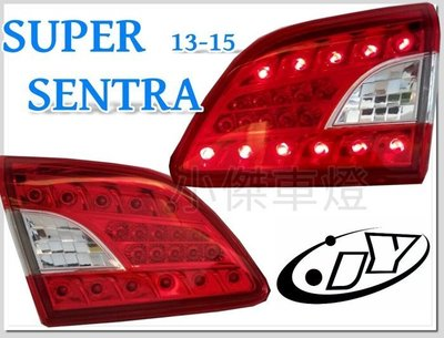 》傑暘國際車身部品《 全新 SUPER SENTRA 13 14 年 尾燈內側 後車燈 LED 倒車燈 後霧燈