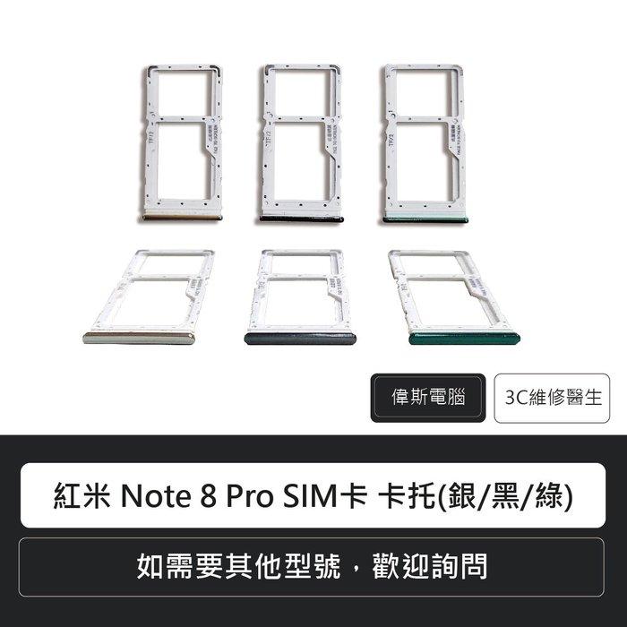 ☆偉斯電腦☆Redmi 紅米 Note 8 Pro SIM卡 卡托(銀/黑/綠)