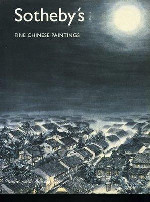 【藏家釋出】 Sotheby's 蘇富比國拍《2007年10月秋季拍賣 ◎ 書畫專刊》收藏家的最佳工具書