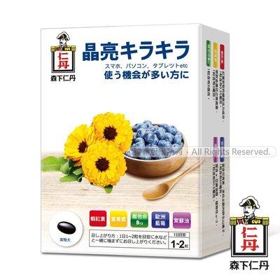 現貨免運~【森下仁丹】藍莓膠囊(30顆/盒)X3盒金盞花 葉黃素 紅藻  蝦紅素