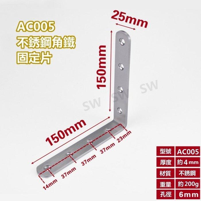 AC005 不銹鋼L型內角鐵150X150X寬25MM 厚4MM L型板鐵 L內角鐵 固定鐵 直角角鐵 加強鐵白鐵 支架