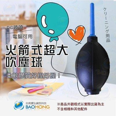 含稅附發票】清潔除塵 火箭式超大型吹塵球 吹氣球 氣吹 氣泵 單眼數位相機/攝影機/DC鏡頭 電腦攝影相機專用