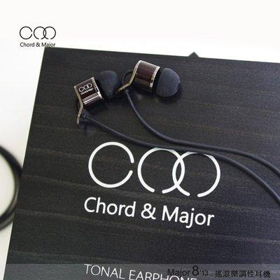 §唐川音樂§【Chord & Major 8