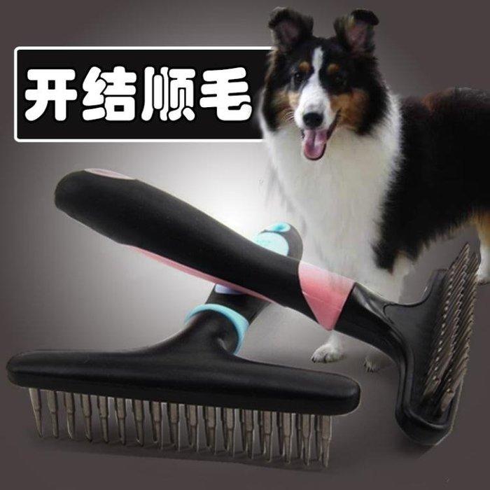 得樂狗梳子長毛狗排梳中大型犬泰迪毛刷金毛薩摩耶開結脫毛寵物梳 晴天时尚馆