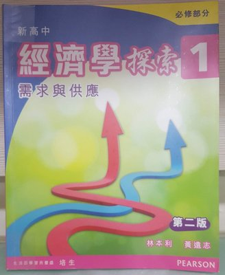新高中經濟學探索1-需求與供應(第二版)(必修部分)