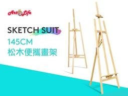 Artlife 藝術生活 DIY 彩繪 數字油畫 裝飾畫 【HK205】松木製組裝式 畫架
