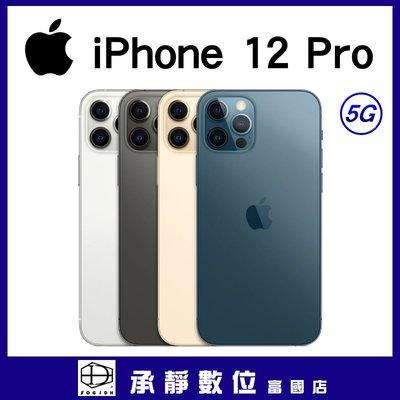 Apple iPhone 12 Pro【128G】【攜碼 亞太 5G 999】吃到飽 歡迎詢問 《承靜數位-富國》
