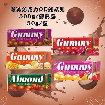 全新品現貨 義美巧克力球系列 不拆賣 杏仁 葡萄 草莓 草莓煉乳 巧克力QQ球 50g/盒 500g/磚形盒 熱銷