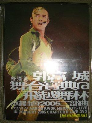 郭富城 AARON KWOK 舒適堡 舞台寶典@飛越舞林演唱會 2005 二部曲 ( 無忌加強版 ) 全新未拆 絕版