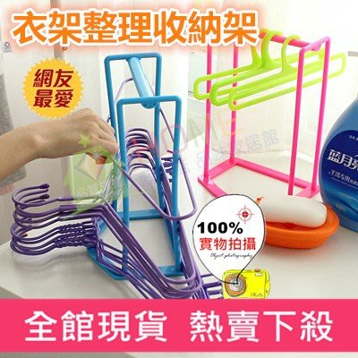 【藍總監】最便宜 衣架整理收納架 吊衣架 居家 陽台 晾曬 衣物 置物 創意 組裝 手提 移動