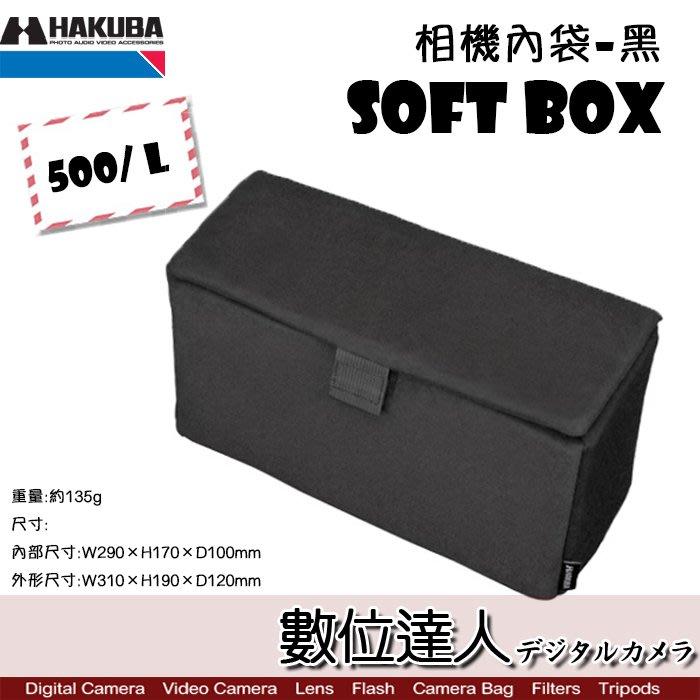 【數位達人】HAKUBA SOFT BOX 相機內袋 500 黑 L / 相機包 收納包 內膽包 單眼 可拆式 可調整