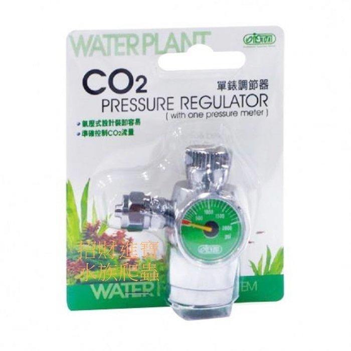 免運 CO2單錶 調節閥 微調閥 鋁瓶 二氧化碳 水草缸 水草錶 氣閥 壓力錶 魚缸 伊士達 免板手I-584