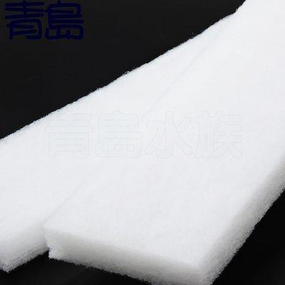 R。。。青島水族。。。特A級過濾白棉 過濾棉 濾水棉==(一般用)1條(散裝)