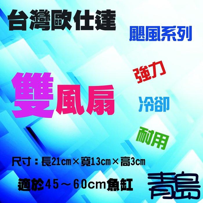 B。。。青島水族。。。台灣歐士達---颶風系列 節能冷卻 風扇 排扇 可調整出風高低角度 適用魚缸45~60cm==雙扇
