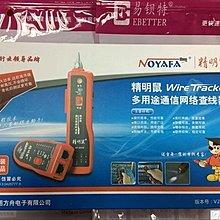 線路測試儀 多用途通信網絡查線器/網絡工程檢測線路測試儀/尋線儀『舒心生活』