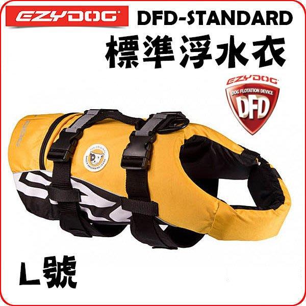 【限時免運】趴趴狗寵物精品~ EZYDOG《DFD-STANDARD 標準浮水衣 - L》