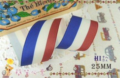 HI款【每碼20元】寬2.5公分復古印象風條紋羅紋緞帶☆DIY材料烘焙包裝美緞手作髮飾【簡單心意素材坊】