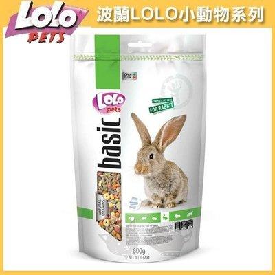 ☆寵輕鬆☆《歐洲LOLO》營養滿分兔子主食600g