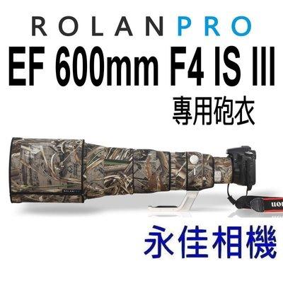 永佳相機_大砲專用 迷彩砲衣 炮衣 CANON EF 600mm F4 IS III 三代 現貨