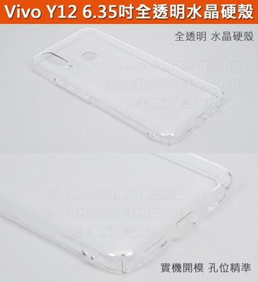 GooMea 3免運Vivo Y12 6.35吋全透明水晶硬殼 有吊繩孔四角包覆防刮耐磨殼 手機套手機殼保護套保護殼