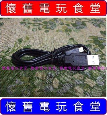 ※現貨《全新品》『懷舊電玩食堂』【NDS Lite(NDSL)】USB充電線 PC連接線 可行動電源可充電