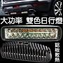 『星勝電商』大功率 雙色日行燈 LED 24V 12...