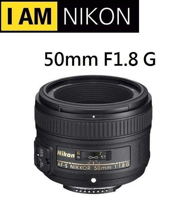 (名揚數位)【現貨】Nikon AF-S NIKKOR 50mm F1.8 G 50mm F1.8G 平行輸入 保固一年