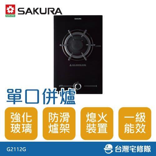 台灣櫻花 節能系列 單口併爐 G2112G 瓦斯爐推薦