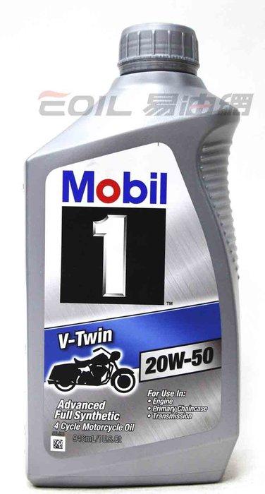 【易油網】MOBIL 1 RACING 4T 20W50 V-TWIN 全合成機油 20W-50