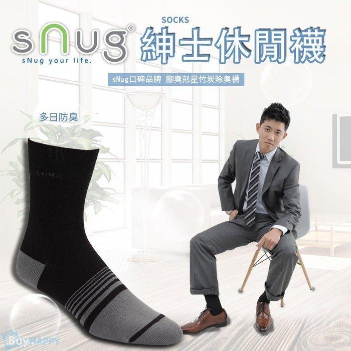 sNug 腳臭剋星科技紳士襪。竹炭除臭保暖【SA】