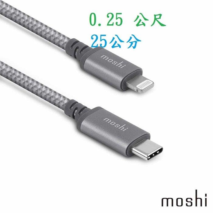公司貨 Moshi Integra™ 強韌系列 USB-C to Lightning 耐用 充電傳輸 編織線 25公分
