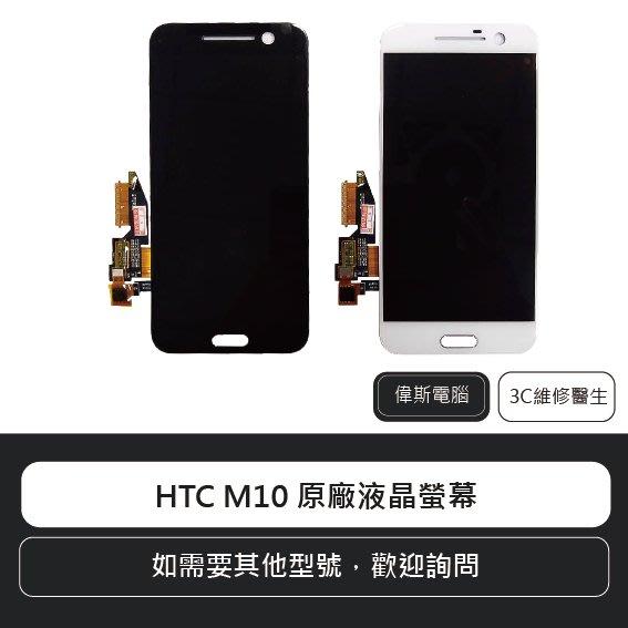 ☆偉斯電腦☆HTC M10 原廠液晶螢幕 觸控螢幕 手機零件