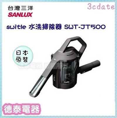 可議價~SANLUX台灣三洋【SWT-JT500】 switle 水洗掃除器 【德泰電器】