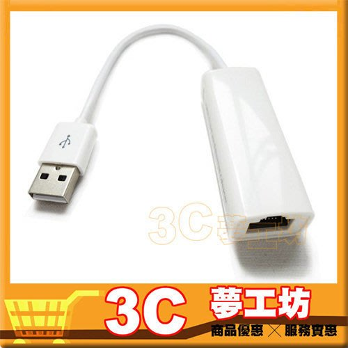 【3C夢工坊】Apple USB 網路卡 Adapter 轉接器 MacBook 專用 隨插即用 乙太轉換器 Win10