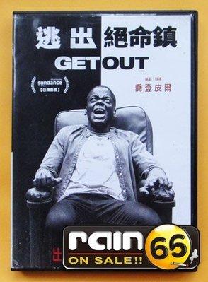 ⊕Rain65⊕正版DVD【逃出絕命鎮/Get Out】(直購價)