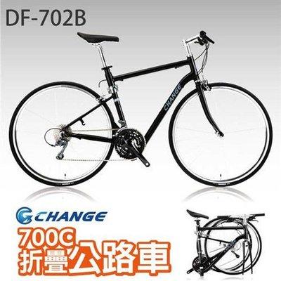 (J.J.Bike)CHANGE 詮巨DF-702B 10.5kg 700C平把 公路車 折疊車 Shimano 24速