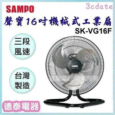 SAMPO【SK-VG16F】聲寶16吋機械式工業扇【德泰電器】