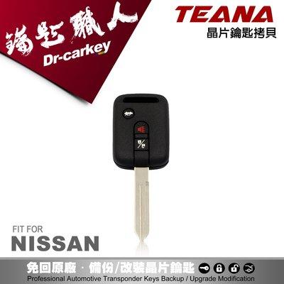 【汽車鑰匙職人】尼桑鑰匙 NISSAN TEANA 電腦匹配晶片鑰匙拷貝遙控器